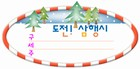 조회수 : 7527, 작성일 : 2005-12-20