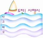 조회수 : 971, 작성일 : 2005-8-3